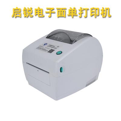 启锐电子面单打印机