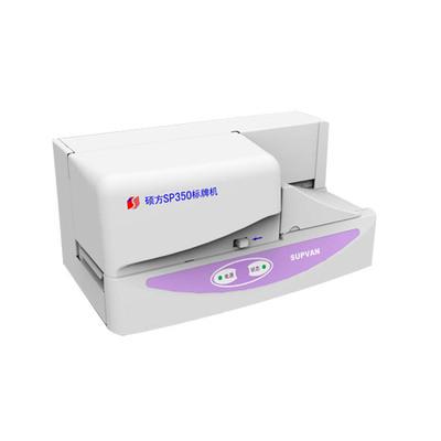 硕方电缆挂牌打印机SP350