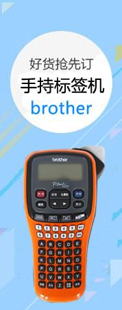 兄弟标签机PT-E100B