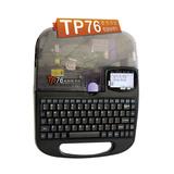 硕方线号印字机TP76